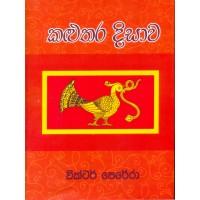 Kaluthara Disawa -  කළුතර දිසාව