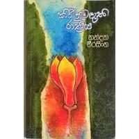 Kiri Suwandathi Rathriya - කිරි සුවදැති රාත්රිය
