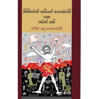 Kisiwek Kaviyan Nomarathi Saha Thawath Kavi - කිසිවෙක් කවියන් නොමරති සහ තවත් කවි