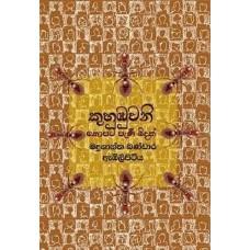 Kuhumbuwani Thopata Pani Bindak - කුහුඹුවනි තොපට පැණි බිඳක්