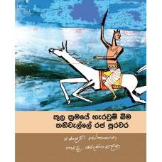 Kula Kramaye Harawum Bima Thaniwalle Raja Purawara - කුල ක්රමයේ හැරවුම් බිම තනිවැල්ලේ රජ පුරවර