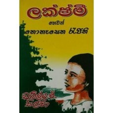 Lakshmi Hewath Nonasena Rajina - ලක්ෂ්මී හෙවත් නොනැසෙන රැජින