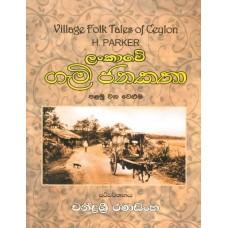 Lankawe Gami Janakatha Palamu Veluma - ලංකාවේ ගැමි ජනකතා පළමු වෙළුම