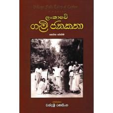 Lankawe Gami Janakatha Thewana Veluma - ලංකාවේ ගැමි ජනකතා තෙවන වෙළුම