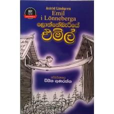 Lonnebariye Emil - ලොන්නේබැරියේ එමිල්