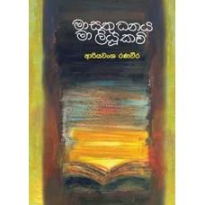 Ma Sathu Dhanaya Ma Liyu Kavi - මා සතු ධනය මා ලියූ කවි