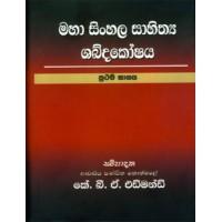Maha Sinhala Sahithya Shabda Koshaya - මහා සිංහල සාහිත්ය ශබ්ද කෝෂය