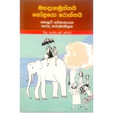 Mahadanamuththayi Golayo Roththayi - මහදැනමුත්තයි ගෝලයෝ රොත්තයි