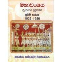 Mahawanshaya - මහාවංශය