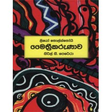 Maithrikarunawa - මෛත්රීකරුණාව