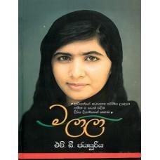 Malala - මලාලා