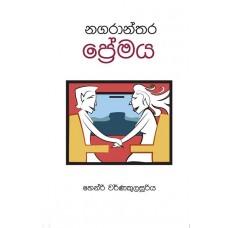 Nagaranthara Premaya - නගරාන්තර ප්රේමය