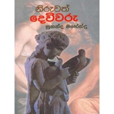 Niruwath Deviwaru - නිරුවත් දෙවිවරු