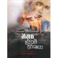 Nithya Swamipurushaya - නිත්ය ස්වාමිපුරුෂයා