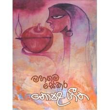 Nopala Geetha - නොපළ ගීත