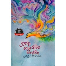 Nuthana Geya Kawaya Sanhitha - නුතන ගේය කාව්ය සංහිතා