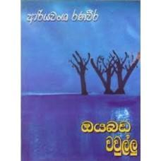 Oyabada Wawullu - ඔයබඩ වවුල්ලු