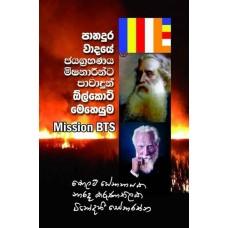 Panadura Wadaye Jayagrahanaya Mishanarinta Pawadun Olcott Meheyuma - පානදුර වාදයේ ජයග්රහණය මිෂනාරීන්ට පාවාදුන් ඕල්කොට් මෙහෙයුම