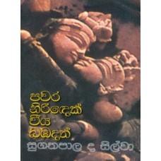 Pawara Nirindek Wiya Babadath - පවර නිරිදෙක් වීය බඹදත්