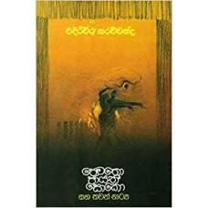Pematho Jayathi Soko - පේමතෝ ජායති සෝකෝ