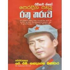 Peradiga Paayu Rathu Tharuwa - පෙරදිග පෑයූ රතු තරුව