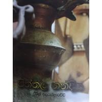 Piththala Handiya - පිත්තල හන්දිය