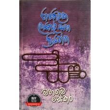 Rajathilaka Lional Saha Priyantha - රාජතිලක ලයනල් සහ ප්රියන්ත