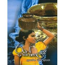 Ran Kothalaya - රන් කොතලය