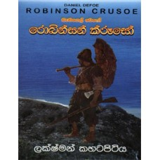 Robinson Crusoe - රොබින්සන් ක්රූසෝ