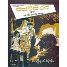Sakwithi Raja Saha Thawath Kotakatha - සක්විති රජ සහ තවත් කොටකතා