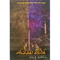 Sandhya Theerthaya - සන්ධ්යා තීර්ථය