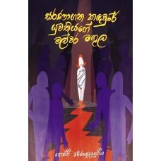 Saranagatha Kandawure Yuwathiyage Malwara Magula - සරණාගත කඳවුරේ යුවතියගේ මල්වර මගුල