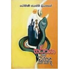 Sarpaya Saha Muhuda - සර්පයා සහ මුහුද
