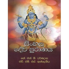 Sinhala Dewa Puranaya - සිංහල දේව පුරාණය