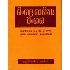Sinhala Sahithya Wanshaya - සිංහල සාහිත්ය වංශය