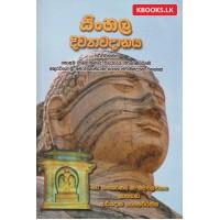 Sinhala Divyawadanaya - සිංහල දිව්යාවදානය