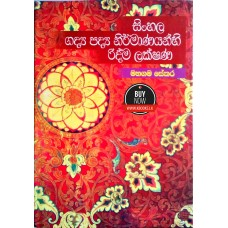 Sinhala Gadya Padya Nirmanayanhi Ridma Lakshana - සිංහල ගද්ය පද්ය නිර්මාණයන්හි රිද්ම ලක්ෂණ