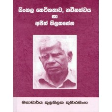 Sinhala Ketikathawa Neveenathwaya Ha Ajith Thilakasena - සිංහල කෙටිකතාව නවීනත්වය හා අජිත් තිලකසේන