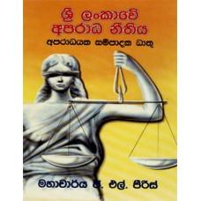 Sri Lankawe Aparadha Nithiya (Aparadhayaka Sampadaka Dhathu) - ශ්රී ලංකාවේ අපරාධ නීතිය (අපරාධයක සම්පාදක ධාතු)