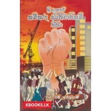 Sri Lankawe Kamkaru Aythiwasikam Nithiya - ශ්රි ලංකවේ කම්කරු අයිතිවාසිකම් නීතිය