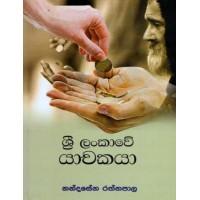 Sri Lankawe Yachakaya - ශ්රී ලංකාවේ යාචකයා