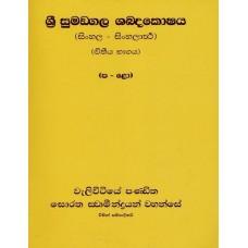 Sri Sumangala Shabda Koshaya - ශ්රී සුමංගල ශබ්ද කෝෂය
