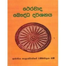 Therawada Bauddha Darshanaya - ථෙරවාද බෞද්ධ දර්ශනය