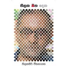 Thilaka Sitha Deka - තිලක සිත දෙක