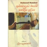 Thrasthawadayata Erehi Goliya Yuddaya - ත්රස්තවාදයට එරෙහි ගෝලීය යුද්ධය