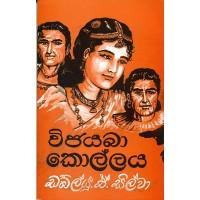 Vijayaba Kollaya - විජයබා කොල්ලය
