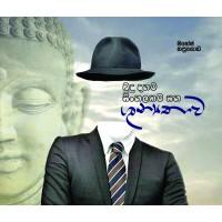 Budu Dahama Sinhalakama Saha Shunyathawa - බුදු දහම සිංහලකම සහ ශුන්යතාව