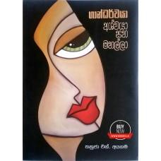 Gandharwaya Ashwaya Saha Mahalla - ගාන්ධර්වයා අශ්වයා සහ මහල්ලා