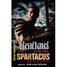 Spartacus Le Saha Wella - ස්පාටකස් ලේ සහ වැල්ල