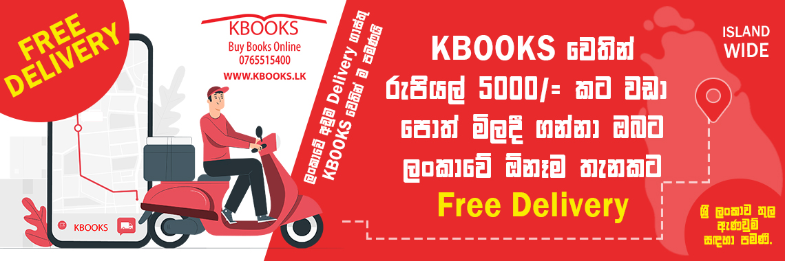 KBOOKS Free Delivery